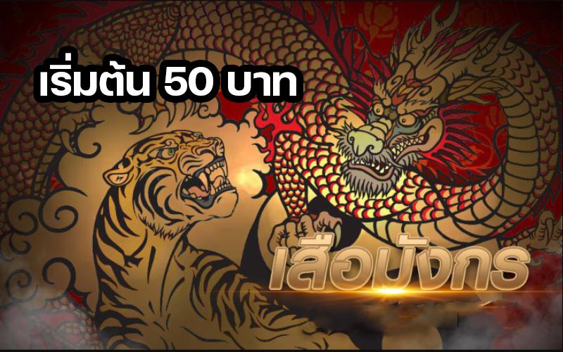 เล่นเกมไพ่เสือมังกรเริ่มต้น 50 บาท